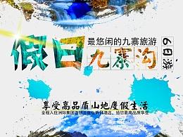 假日九寨沟旅游海报