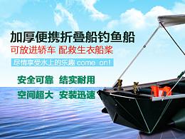 banner折叠船