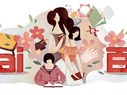 百度妇女节插画(未采用)