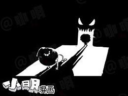 小明系列漫画——这不是小明的错