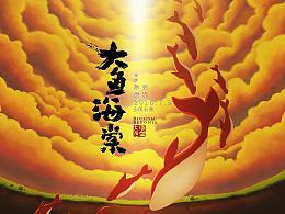 大鱼海棠海报设计