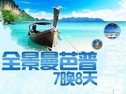 几款东南亚旅游行程封面
