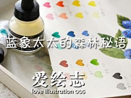 【爱绘志】画画分享:蓝象太太的森林秘语