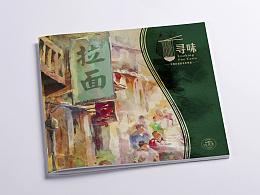 鸿茂斋兰州拉面品牌画册