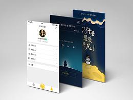 UI设计-直播app界面设计