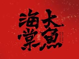 鲲出手书《大鱼海棠》书法字体