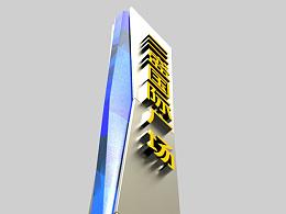 扬州三盛国际广场标识系统