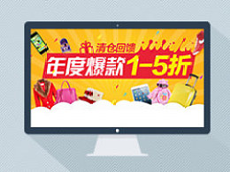 2013年的电商banner部分作品(二)