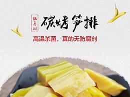 食品小吃零食类详情  即食类 笋干 笋材 泡椒笋排 下饭擦