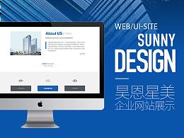 北京昊恩星美科技有限公司网站改版