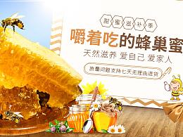电商海报 食品banner 蜂蜜大图