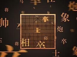 象棋文化室海报设计