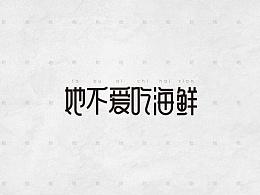 2016.7-8字体作品 [17P]