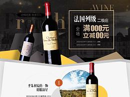 法国列级 红酒专题