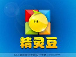 GO桌面主题设计作品《精灵豆》