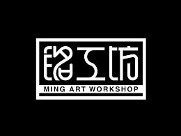 【铭工坊】木制工艺品—logo设计提案