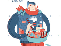 2016云朵工厂新年日历 卡片