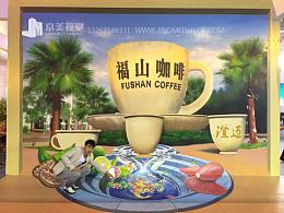 海南澄迈福山咖啡3D立体画,原创设计3D画作品