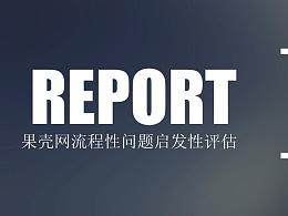 对果壳网的使用流程进行的的启发式评估报告