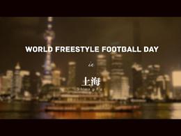 世界花式足球日 上海视频