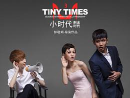 《小时代3》—— 郭敬明,柯震东,郭采洁。