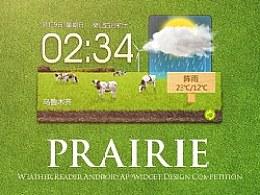 手机里的大草原《Prairie》