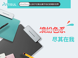 Artisul Pencil 数位板,儿童款,超薄超小,成功的众筹产品