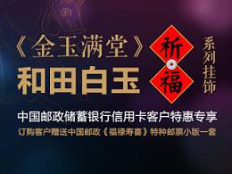 《金玉满堂》产品网站宣传资料