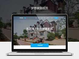 梦想家园 网页