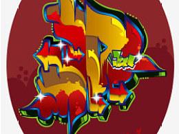涂鸦字体设计