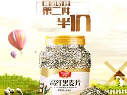 黑麦片详情页