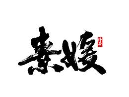 書法字记 × 38期