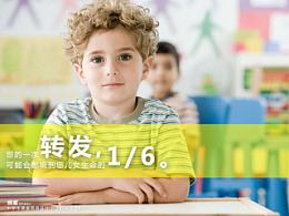 《中学生课桌椅再设计》问卷调查海报
