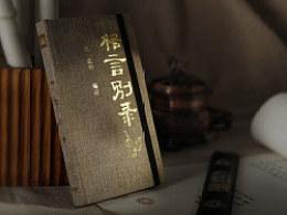 《格言录》创意笔记本