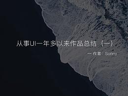从事UI一年半的时间,部分网页APP作品展示