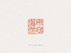 篆刻小品 by Maya_Jason