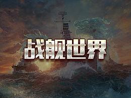 战舰世界 龙之觉醒