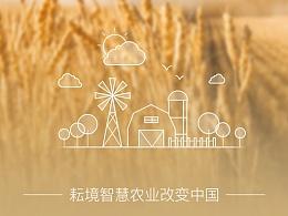 一款农业大数据APP iPad版