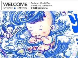 #042 「昭然出世」WELCOME MY BABY.