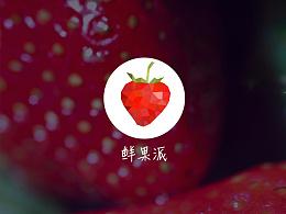 鲜果派app设计