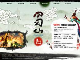 2007年蜀山官网设计