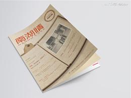 南湖情 · 刊物设计——北京海空设计