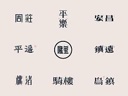 【中国老街 五十字集】