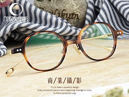 光学眼镜架拍摄淘宝天猫产品主图后期修图