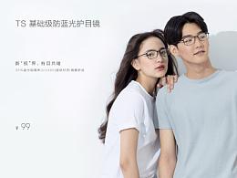 小米TS防蓝光眼镜