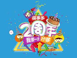 周年庆H5
