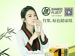 竹浆健康纸巾广告banner设计