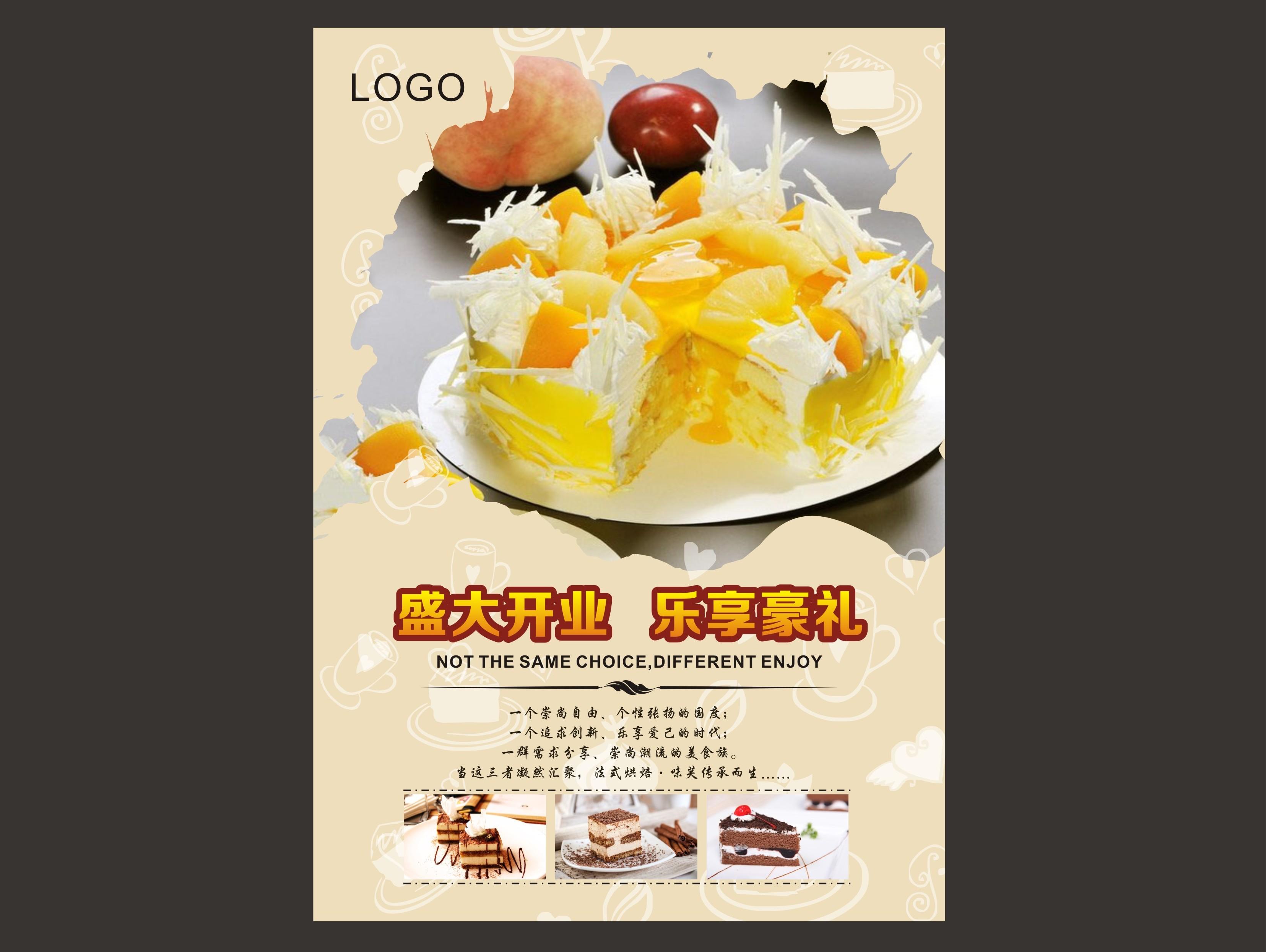 甜品  开业宣传单图片