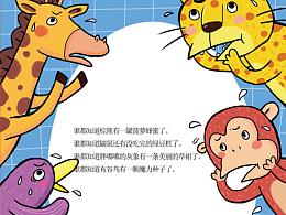 儿童绘本插画