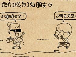 小明漫画——农夫与和尚2